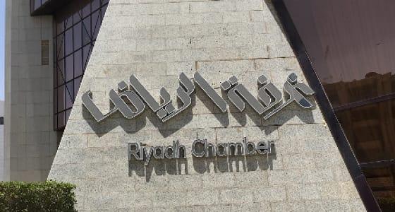 غرفة الرياض تعلن عن 456 وظيفة شاغرة للجنسين بالقطاع الخاص