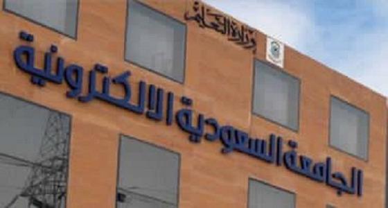 الجامعة السعودية الإلكترونية تعلن عن وظائف شاغرة