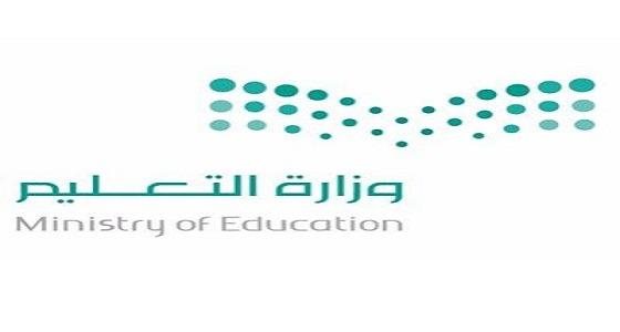 """"""" التعليم """" توضح حقيقة إجراء استفتاء عن مصير حصة النشاط"""
