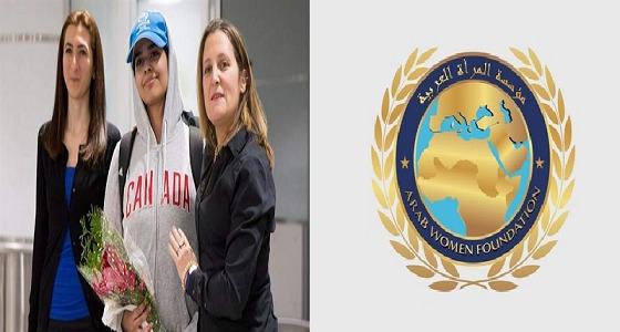عن رهف.. مؤسسة المرأة العربية تفتح النار على كندا وتحتج رسميًا ضد موقفها
