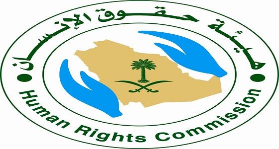 تطورات حقوق الإنسان بمجالي التنمية وتعزيز النزاهة في المملكة