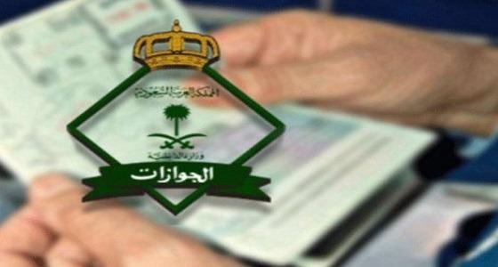 الجوازات توضح إمكانية تجديد جواز السفر لموقوفي الخدمات بعد التعديلات الأخيرة