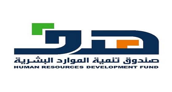 فتح باب التسجيل لمنشآت القطاع الخاص في معرض لقاءات الإلكتروني للتوظيف