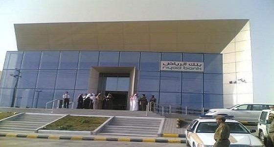 بنك الرياض يوفر وظائف شاغرة