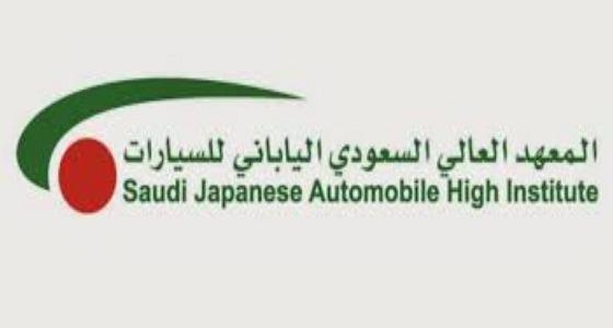 تدريب منتهي بالتوظيف في المعهد العالي السعودي الياباني للسيارات