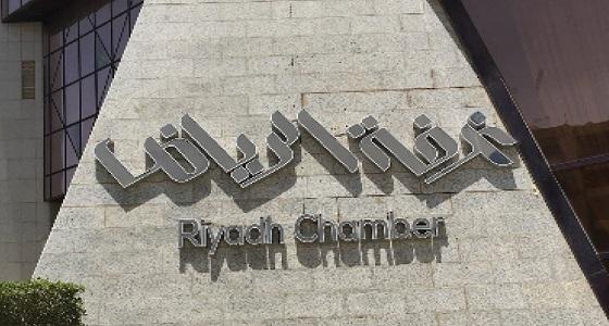 """غرفة الرياض تعلن عن ملتقى """" فرصة """" لتوفير 1400 وظيفة في 22 شركة"""