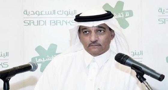 حافظ: إعلان ساما يلزم البنوك بتخفيض رسوم الخدمات للعملاء