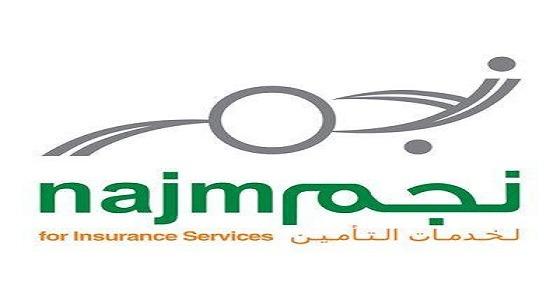 شركة نجم لخدمات التأمين توفر وظيفة قيادية إدارية لحملة البكالوريوس