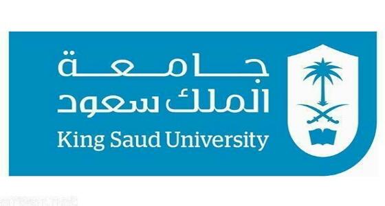 جامعة الملك سعود تعلن نتائج القبول النهائي للدراسات العليا