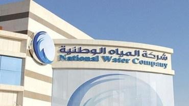 4 وظائف شاغرة للرجال بالمياه الوطنية