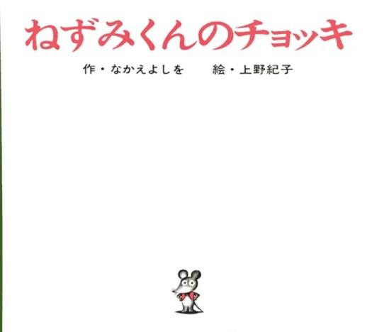Mouse's Vest by Nakae Yoshio 2004