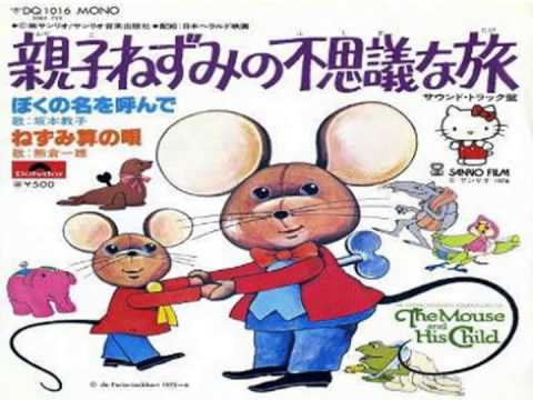 Japanese The Mouse And His Child