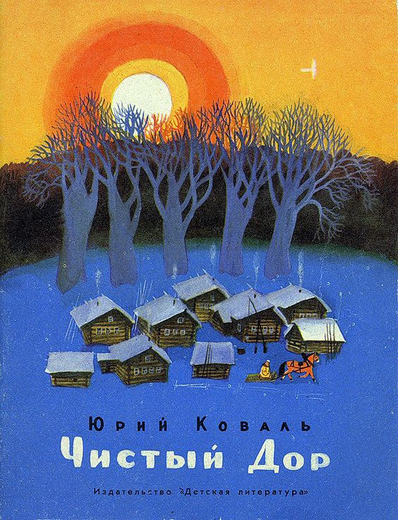 Russian sun picturebook