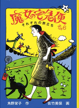 Kiki's Delivery Service Japanese Book Cover