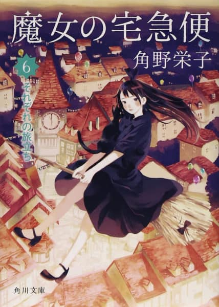 Kiki's Delivery Service updated Japanese book cover