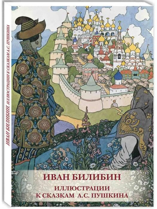 IVAN BILIBIN (1876 - 1942) ILLUSTRATIONS OF PUSHKIN'S TALES