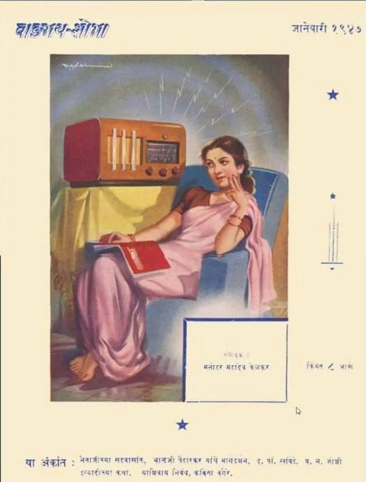 Dinanath Dalal (1916-1971) 1947