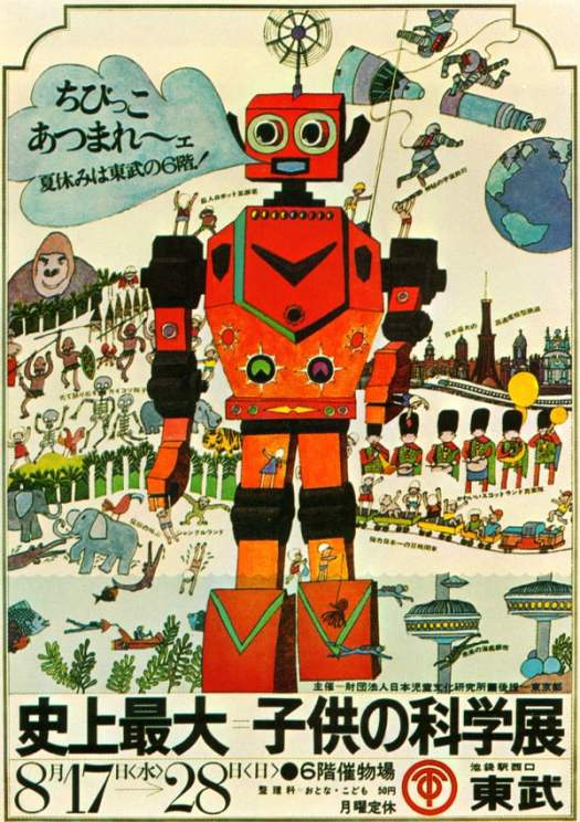 Susumu Eguchi Illustration, Poster for a children's science exhibition in the Tobu department store, 69-70 robot