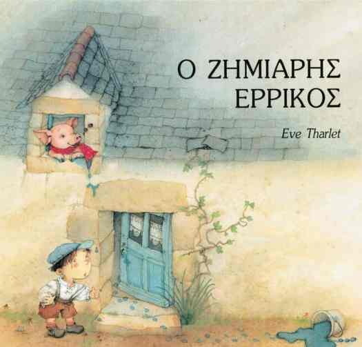 Henri, Schlitzohr written and illustrated by Eve Tharet, 1989 cover