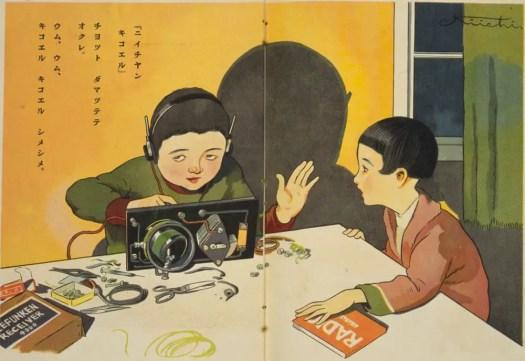 """Kodomo no kuni (""""Children's Land""""), 1922–30 shadow1"""