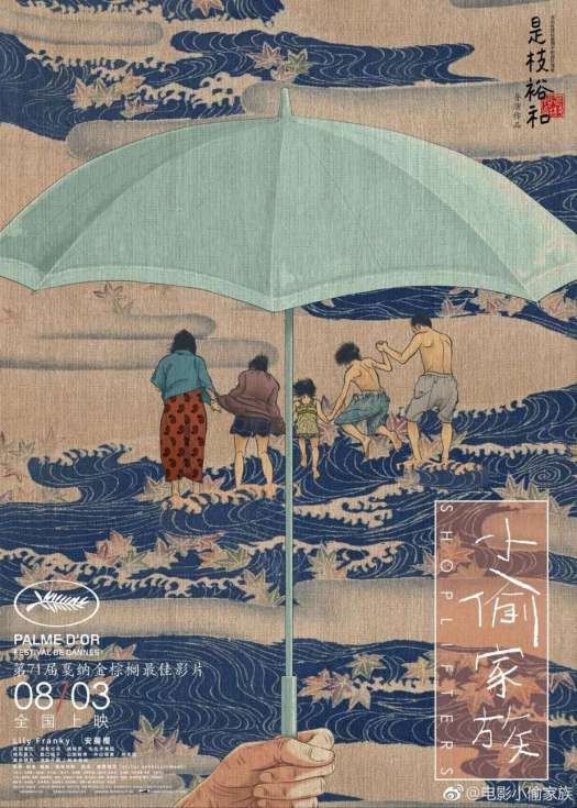 Shoplifters Chinese film poster by Huang Hai