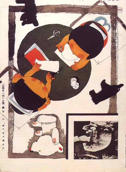 Back cover of an issue of Kodomo no tenchi magazine, 1934 children drawing