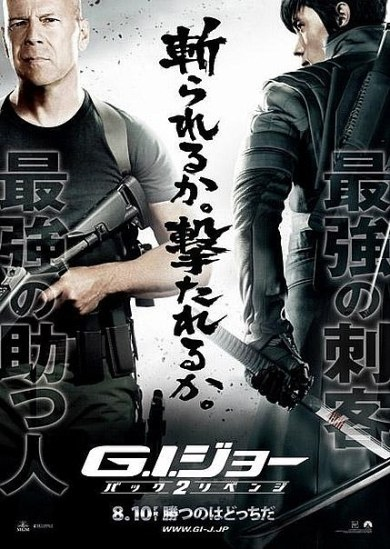 GI Joe Retaliation - Japanese poster