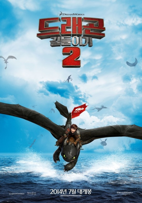 How to Train Your Dragon 2 Korean poster