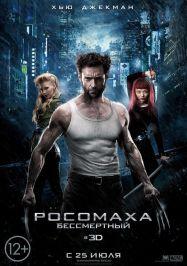 Wolverine International Poster