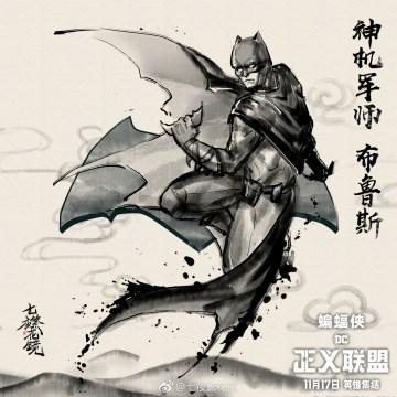Batman Chinese Poster
