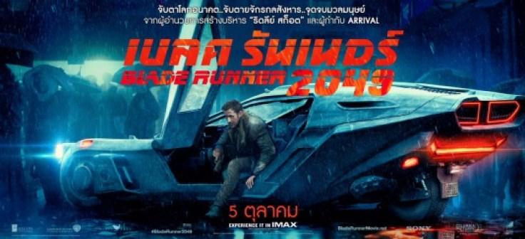 blade runner 2049 poster 5