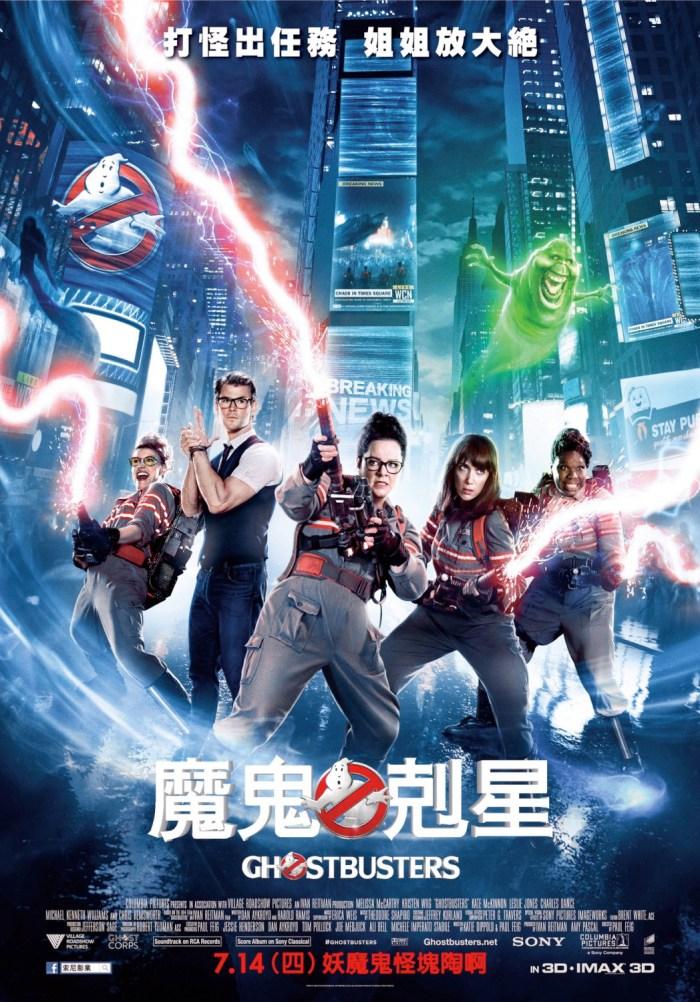 ghostbusters-korean-poster
