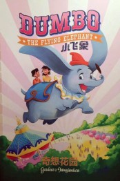 shanghai disneyland posters 1