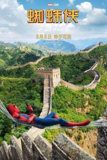 Spider-Man Homecoming Chinese Poster