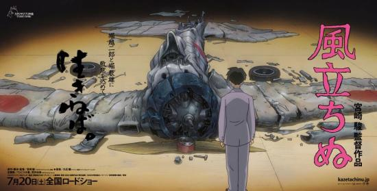 the_wind_rises-big-4