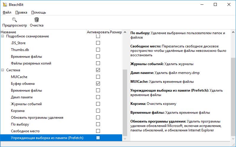 Интерфейс BleachBit 2.0