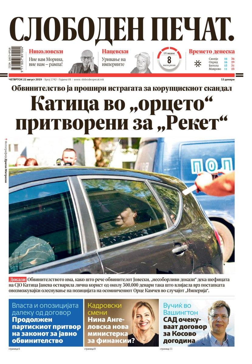 """Во новиот број на """"Слободен печат"""" читајте: Блиску ли се власта и опозицијата до компромис за законот за ЈО"""