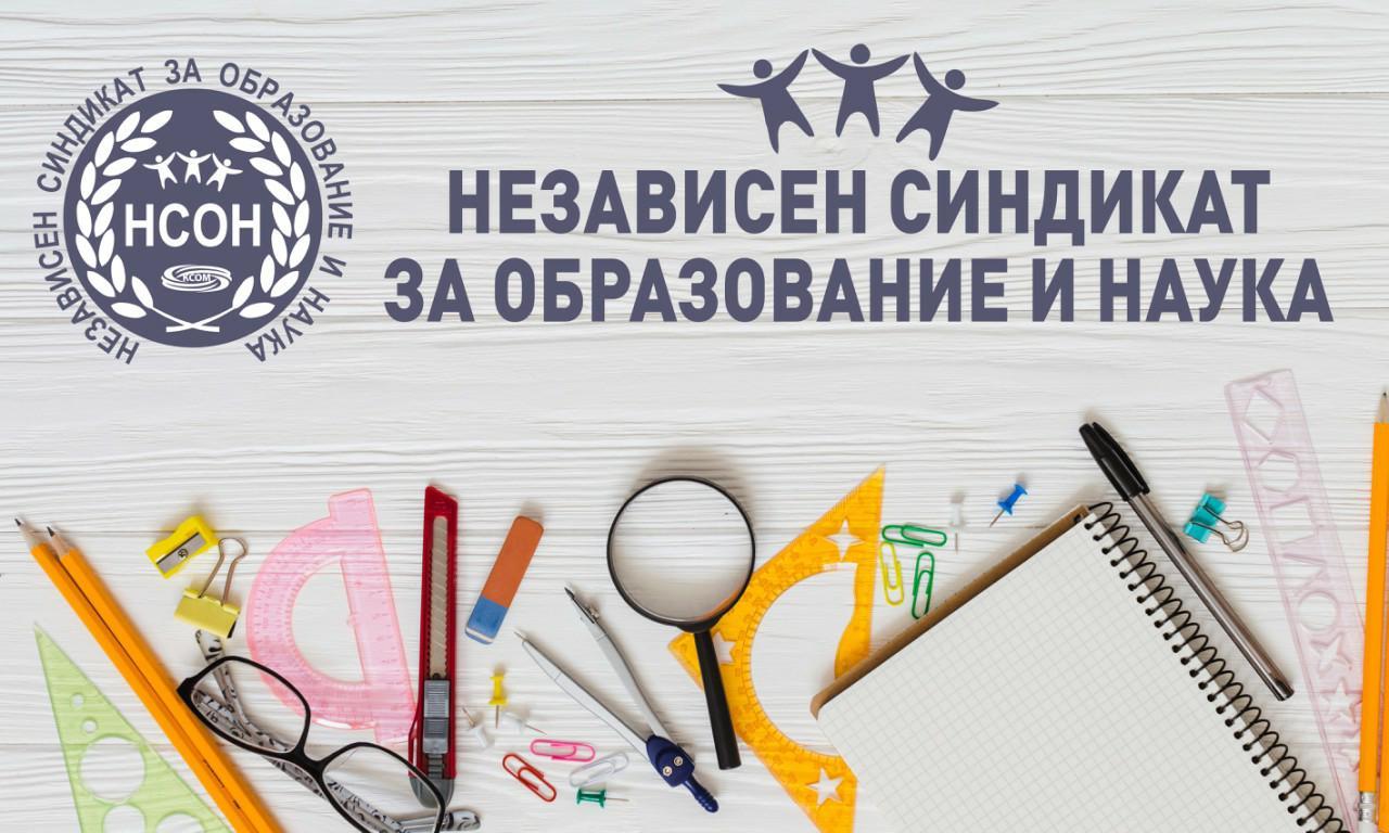 НСОН бара зголемување на платите на просветните работници