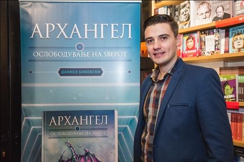 """Промовиран научно-фантастичниот роман """"Архангел – Ослободување на ѕверот"""" од Даниел Бибовски"""