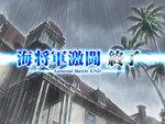 聖闘士星矢 城戸亭+雨