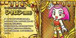クレアの秘宝伝3 REG中のカード 金色