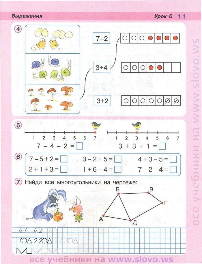Скачать календарно тематическое планирование по математике 2 класс демидова