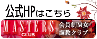 東京SM「マスターズクラブ」公式ページはこちら