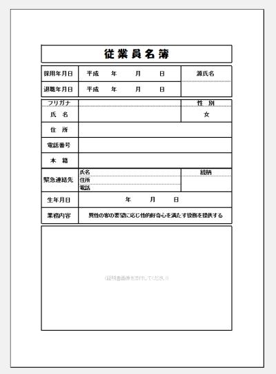 従業員名簿