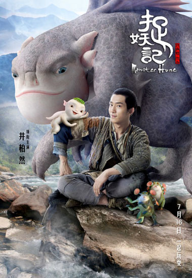 Monster Hunt The Chinese Blockbuster You Ll Have To Wait To See Small Town Laowai