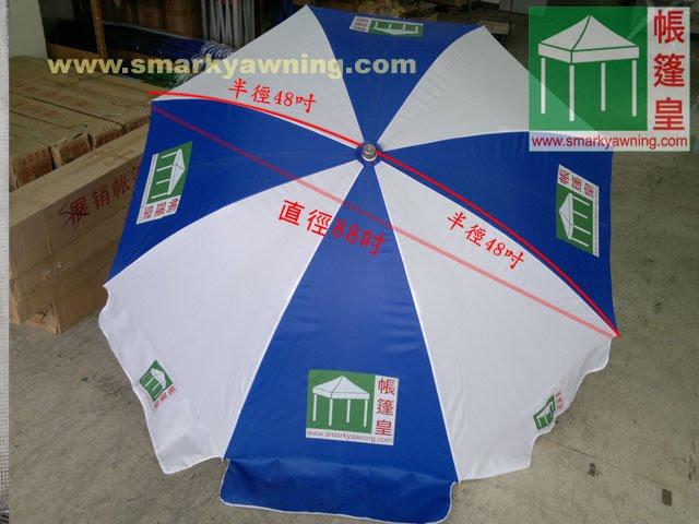 贊助太陽傘-$90