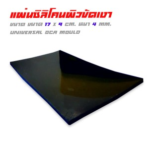 universal oca mould laminate glass lcd rubber sheet - Landing -
