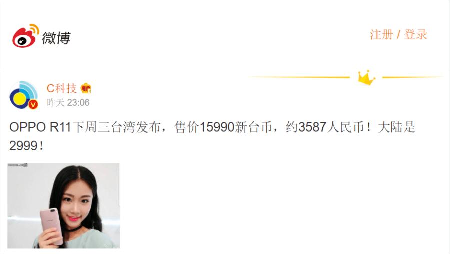 Anuncio oficial de OPPO en su cuenta de Weibo sobre el OPPO R11.