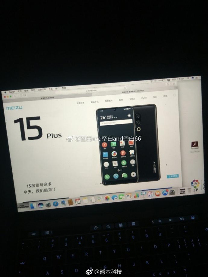 Fotografía filtrada de un supuesto render oficial del Meizu 15 Plus.