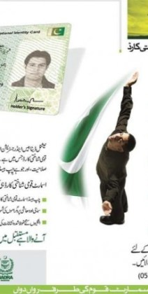 Nadra-Smart-Card-Tracking-ID